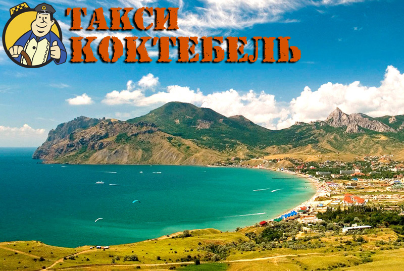 transfer taxi koktebel