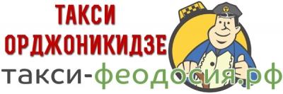 taksi-ordjonikidze