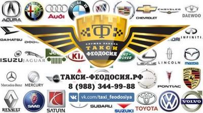 народные_названия_автомобилей_от_такси-феодосия