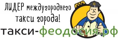 такси Феодосия - лидер междугороднего такси города