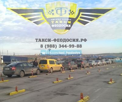Керченская_паромная_переправа_такси_Феодосия