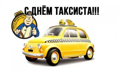 s-dnem-taxista-feodosiya