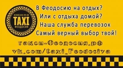такси Феодосия межгород
