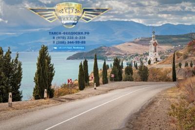 Такси Симферополь - Феодосия. Дорогами Крыма.