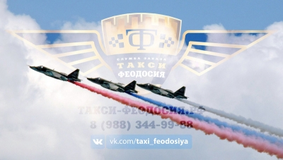 авиадартс2016_в_Феодосии_такси_трансфер