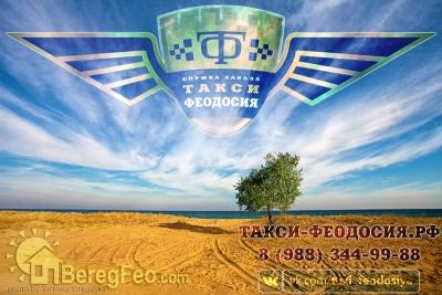 Такси_Береговое_Феодосия_taxi_Beregovoe_Feodosiya
