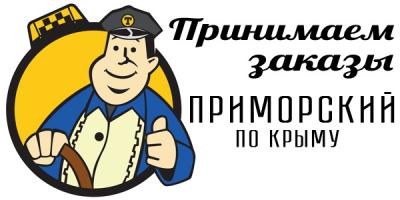 Такси Приморский