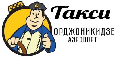 taksi-ordjonikidze-aeroport-simferopol