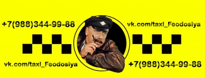 такси-феодосия.рф