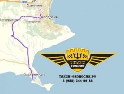 такси Феодосия - Орджоникидзе