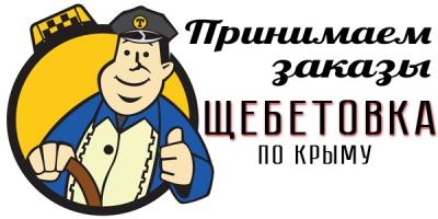 taksi-shebetovka-aeroport-simferopol